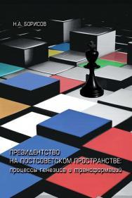 Президентство на постсоветском пространстве: процессы генезиса и трансформаций ISBN 978-5-7281-2229-6