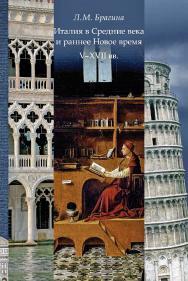 Италия в Средние века и раннее Новое время V–XVII вв. ISBN 978-5-7281-2276-0