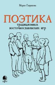 Поэтика традиционных восточнославянских игр. — 2-е изд. (эл.). ISBN 978-5-7281-2487-0