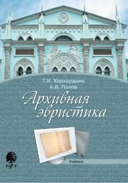 Архивная эвристика : учебник. — 4-е изд. (эл.). ISBN 978-5-7281-2497-9