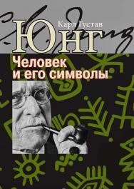 Человек и его символы / пер. с англ. В. В. Зеленского. — Эл. изд. ISBN 978-5-7312-0974-8_int
