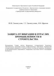 Защита от вибрации в отраслях промышленности и строительства ISBN 978-5-7410-1243-7