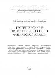 Теоретические и практические основы физической химии ISBN 978-5-7410-1245-1