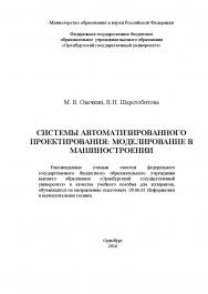 Системы автоматизированного проектирования: моделирование в машиностроении ISBN 978-5-7410-1553-7