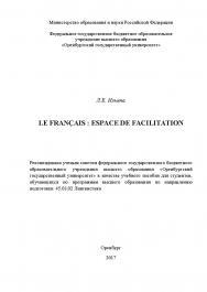 Le franfais : espace de facilitation ISBN 978-5-7410-1669-5