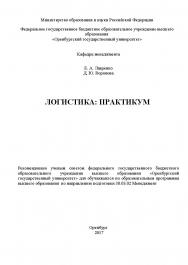 Логистика: практикум ISBN 978-5-7410-1682-4