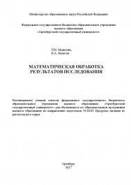Математическая обработка результатов исследования ISBN 978-5-7410-1772-2