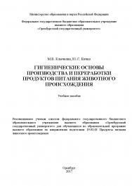 Гигиенические основы производства и переработки продуктов питания животного происхождения ISBN 978-5-7410-1803-3