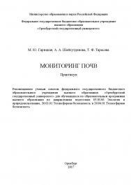 Мониторинг почв ISBN 978-5-7410-1805-7
