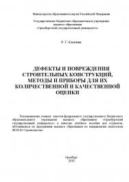 Дефекты и повреждения строительных конструкций, методы и приборы для их количественной и качественной оценки ISBN 978-5-7410-1806-4