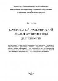 Комплексный экономический анализ хозяйственной деятельности ISBN 978-5-7410-1810-1