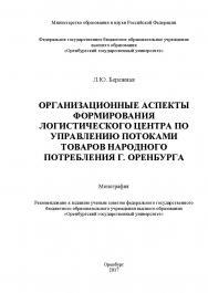 Организационные аспекты формирования логистического центра по управлению потоками товаров народного потребления г. Оренбурга ISBN 978-5-7410-1811-8