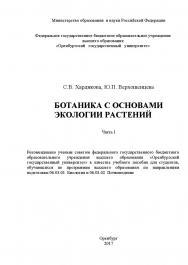 Ботаника с основами экологии растений ISBN 978-5-7410-1814-9