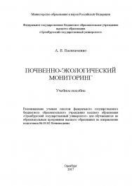 Почвенно-экологический мониторинг ISBN 978-5-7410-1815-6