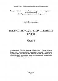 Рекультивация нарушенных земель : учебное пособие : в 2-х частях - Ч. 1 ISBN 978-5-7410-1816-3