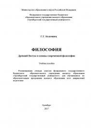 Философия: Древний Восток и основы современной философии ISBN 978-5-7410-1823-1