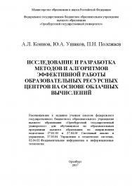 Исследование и разработка методов и алгоритмов эффективной работы образовательных ресурсных центров на основе облачных вычислений ISBN 978-5-7410-1855-2