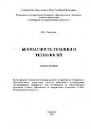 Безопасность техники и технологии ISBN 978-5-7410-1859-0