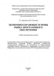 Экономико-правовые основы рынка программного обеспечения ISBN 978-5-7410-1867-5