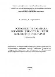 Основные требования к организации мест занятий физической культурой ISBN 978-5-7410-1879-8