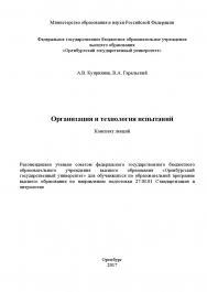 Организация и технология испытаний : конспект лекций ISBN 978-5-7410-1882-8
