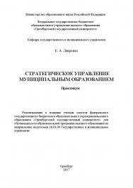 Стратегическое управление муниципальным образованием ISBN 978-5-7410-1900-9