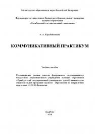 Коммуникативный практикум ISBN 978-5-7410-1945-0