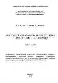 Микрофлора продовольственного сырья и продуктов его переработки ISBN 978-5-7410-1948-1