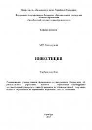Инвестиции ISBN 978-5-7410-1949-8