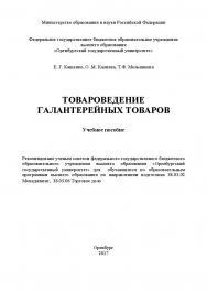 Товароведение галантерейных товаров ISBN 978-5-7410-1954-8