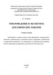 Товароведение и экспертиза керамических товаров ISBN 978-5-7410-1955-9
