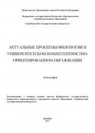 Актуальные проблемы филологии в университетском компетентностно-ориентированном образовании ISBN 978-5-7410-1972-6