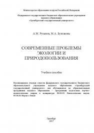 Современные проблемы экологии и природопользования ISBN 978-5-7410-1979-5