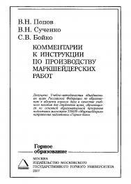 Комментарии к инструкции по производству маркшейдерских работ: Учебное пособие ISBN 978-5-7418-0483-4
