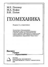 Геомеханика: Учебник для вузов. — 2-е изд., стер. ISBN 978-5-7418-0528-2