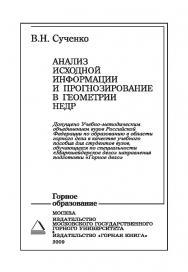 Анализ исходной информации и прогнозирование в геометрии недр: Учебное пособие. ISBN 978-5-7418-0559-6