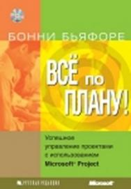 Все по плану! Успешное управление проектами с использованием Microsoft Project ISBN 978-5-7502-0293-5
