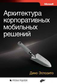 Архитектура корпоративных мобильных решений ISBN 978-5-7502-0429-8