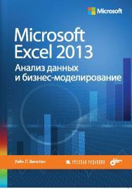Microsoft Excel 2013. Анализ данных и бизнес-моделирование ISBN 978-5-7502-0437-3