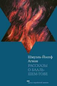 Рассказы о Бааль-Шем-Тове ISBN