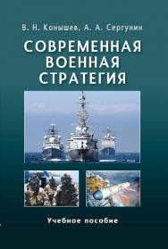 Современная военная стратегия ISBN 978-5-7567-0745-8
