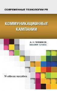 Коммуникационные кампании ISBN 978-5-7567-0749-6