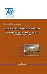 Ближневосточный клинч: Конфликты на Ближнем Востоке и политика России ISBN 978-5-7567-0754-0