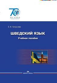 Шведский язык ISBN 978-5-7567-0759-5