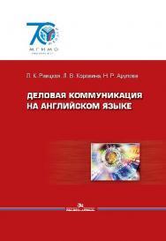 Деловая коммуникация на английском языке ISBN 978-5-7567-0764-9