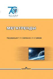 Мегатренды: Основные траектории эволюции мирового порядка в XXI веке ISBN 978-5-7567-0768-7