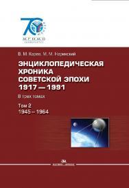 Энциклопедическая хроника советской эпохи: 1917–1991: В трех томах. Том 2: 1945–1965 ISBN 978-5-7567-0770-0