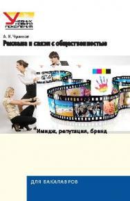 Реклама и связи с общественностью: Имидж, репутация, бренд ISBN 978-5-7567-0819-6