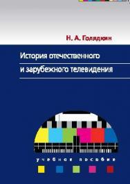История отечественного и зарубежного телевидения ISBN 978-5-7567-0823-3