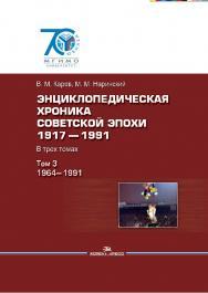 Энциклопедическая хроника советской эпохи: 1917–1991: В трех томах. Том 3: 1964–1991 ISBN 978-5-7567-0851-6